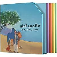 سلسلة عالمي الصغير باللغة العرببة لصاحب السمو الشيخ محمد بن راشد آل مكتوم