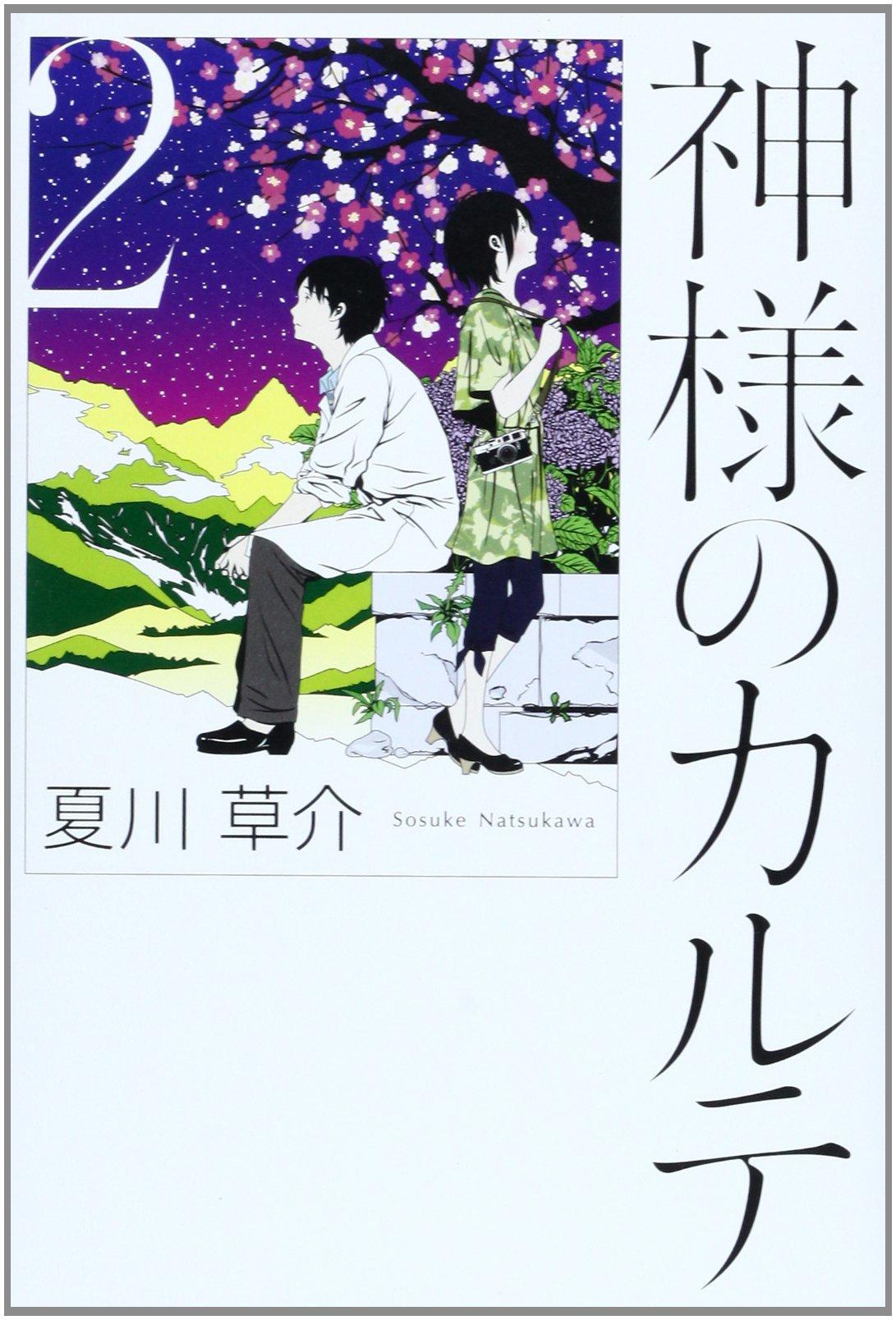 神様のカルテ (2) | 夏川 草介 |本 | 通販 | Amazon