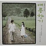 夏の香り 韓国ドラマOST (KBS)(韓国盤)