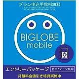 BIGLOBEモバイル エントリーパッケージ 特典で3GB月額400円~[音声通話] SIMカード申し込み用(ドコモ回線) データ通信/音声通話