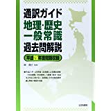 通訳ガイド地理・歴史・一般常識過去問解説〈平成25年度問題収録〉