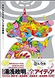 【Amazon.co.jp限定】 だれもしらないフシギな世界 -湯浅政明スケッチワークス- Amazon限定イラストカード付き