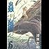 蟲師(6) (アフタヌーンコミックス)