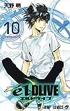 エルドライブ【elDLIVE】 10 (ジャンプコミックス)