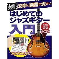 【動画対応版】文字と楽譜が大きい はじめてのジャズギター入門