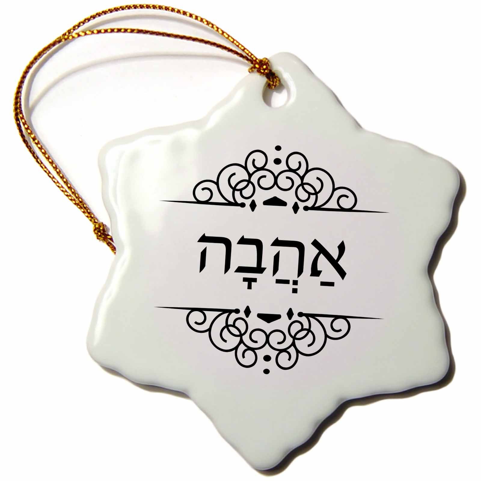 3dRose orn_165157_1 Ahava Word for Love in Hebrew with Nikud. Ahavah Ivrit Black and White-Snowflake Ornament, Porcelain, 3-Inch