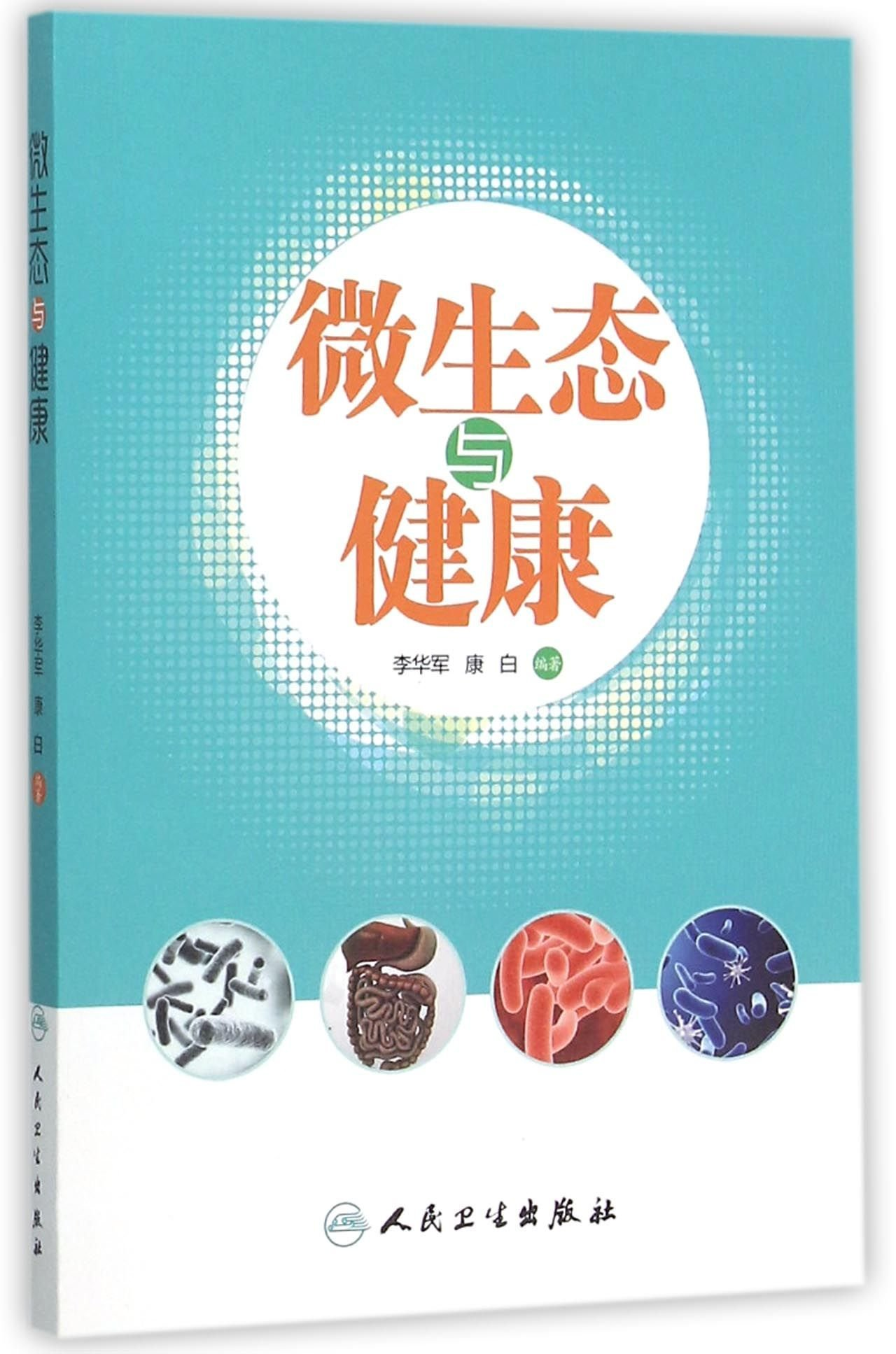微生态与健康 PDF