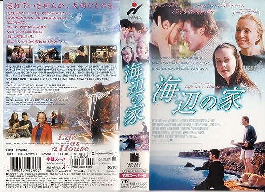 Amazon.co.jp: 海辺の家【字幕...