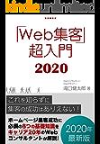 Web集客・超入門2020 これを知らずにWebマーケティング成功はあり得ない!ホームページ集客成功のための8つの基礎知識(TSS出版)
