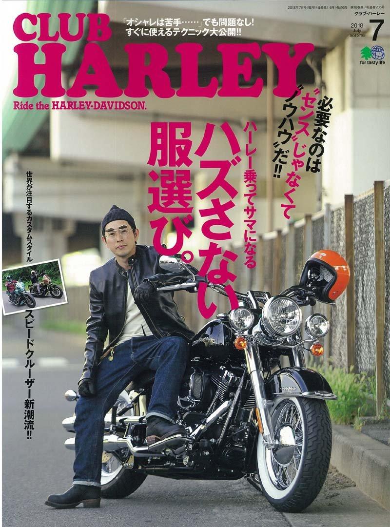 「CLUB HARLEY(クラブハーレー) 2018年7月号」(エイ出版社)