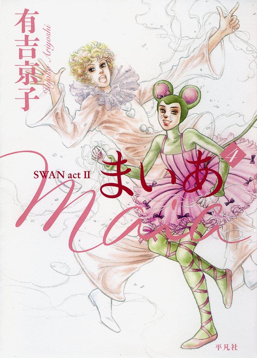 まいあ SWAN act 2 第01-04巻 [Maia – Swan Act 2 vol 01-04]