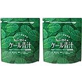 キューサイ 青汁420g(粉末タイプ)2袋まとめ買い/キューサイ ケール青汁【1袋420g(約1カ月分)】