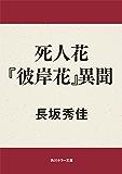 死人花 『彼岸花』異聞 弟切草 (角川ホラー文庫)