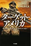 ターゲット・アメリカ (ハヤカワ文庫NV)