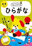 日本一楽しい学習ドリル うんこドリル ひらがな 4・5さい