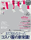 with 2017年2月号【雑誌】
