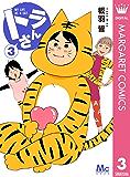 トラさん 3 (マーガレットコミックスDIGITAL)