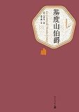 基度山伯爵:全2册(名著经典;人民文学名著名译最新版) (名著名译丛书)