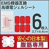 高品質互換ジェルシート 6枚入り 安心の日本製ゲルシート&密封パッケージ採用