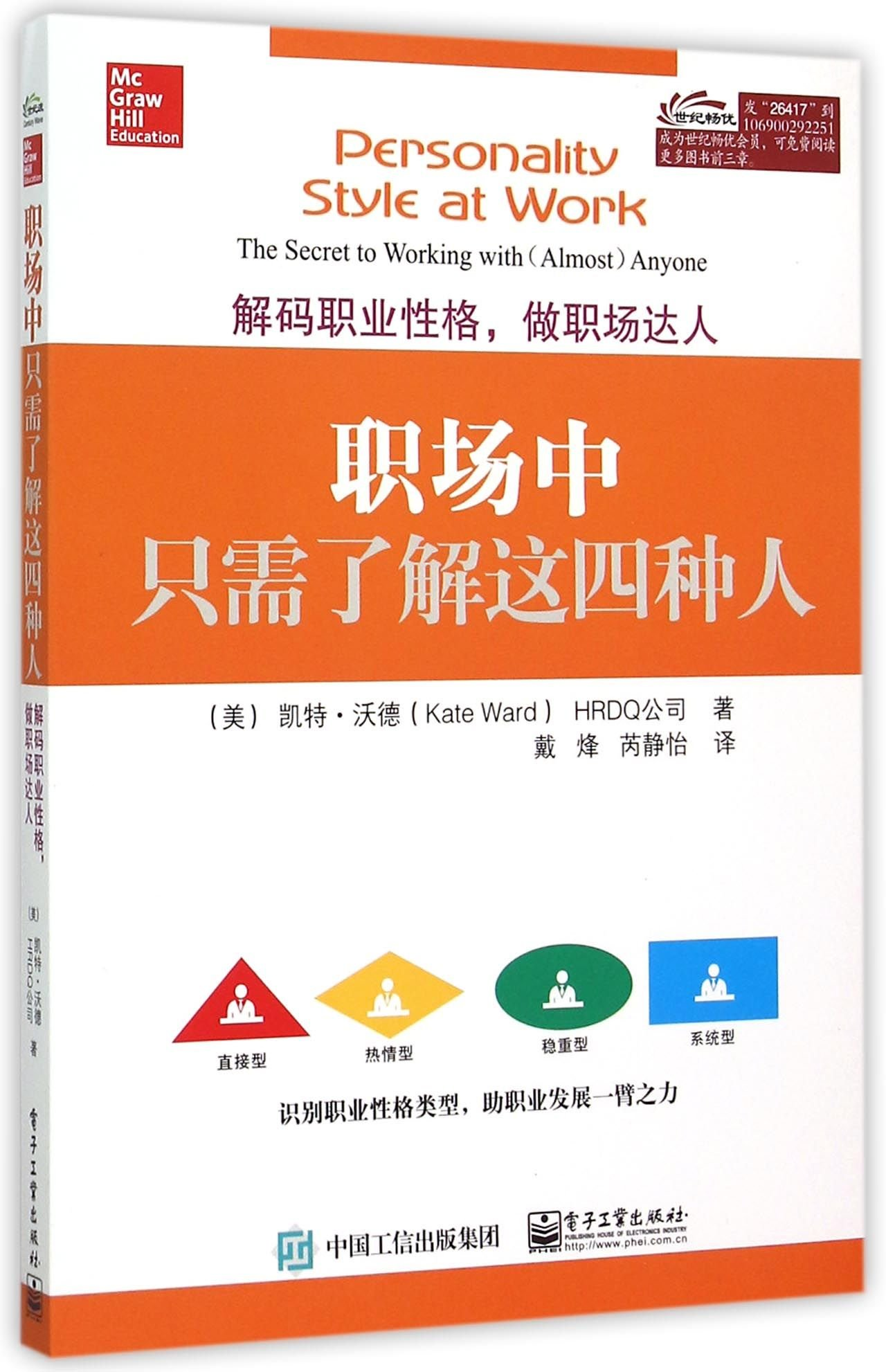 Personality Style at Work: The Secret to Working with (Almost) Anyone (Chinese Edition) pdf epub