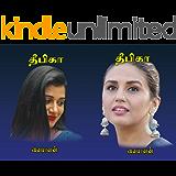 Deepika (Tamil Edition)