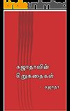 சுஜாதாவின் சிறுகதைகள் (Tamil Edition)