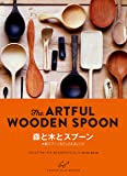 森と木とスプーン: The ARTFUL WOODEN SPOON 木製スプーンをこしらえるレシピ