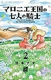 マロニエ王国の七人の騎士 2 (2) (フラワーコミックスアルファ)