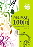 五线谱入门100问 (青少年音乐素质丛书)