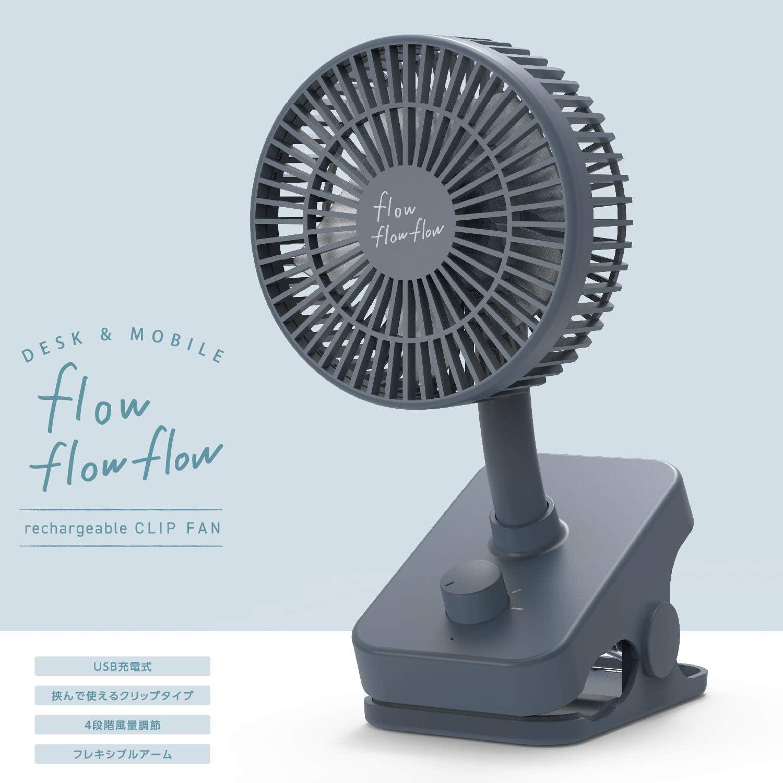 エレコム USB扇風機 携帯扇風機