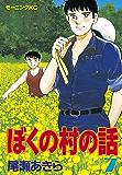 ぼくの村の話(7) (モーニングコミックス)
