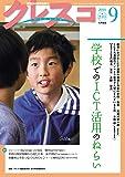 月刊クレスコ 2018年9月号(no.210)