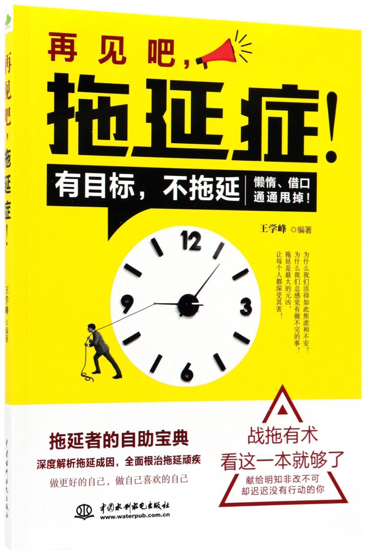 Download Goodbye, Procrastination (Chinese Edition) ebook