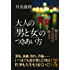 大人の「男と女」のつきあい方 (中経の文庫)