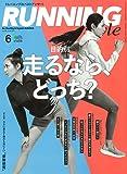 ランニング・スタイル 2017年 06 月号 [雑誌]