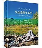 生态系统生态学