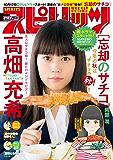 週刊ビッグコミックスピリッツ 2018年44号(2018年10月1日発売) [雑誌]