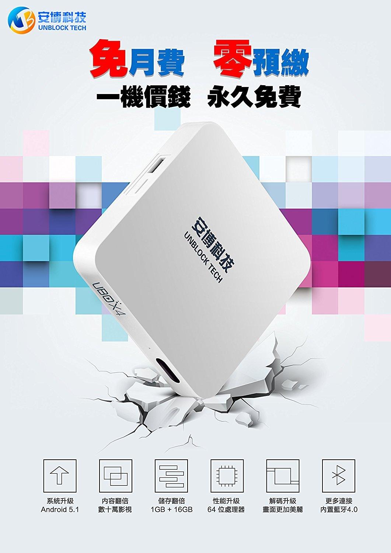 安博4代蓝牙版 PRO unblock tech S900 PRO Wifi Bluetooth Android UBox 16GB TV Box With 1500+ Global Channels With Chinese HK Korea Taiwan Japanese Asian TV Channels by Chihong