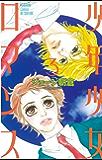 少年少女ロマンス(3) (別冊フレンドコミックス)
