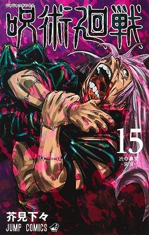 呪術廻戦 15巻