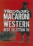 マカロニ・ウェスタン BEST SELECTION 50