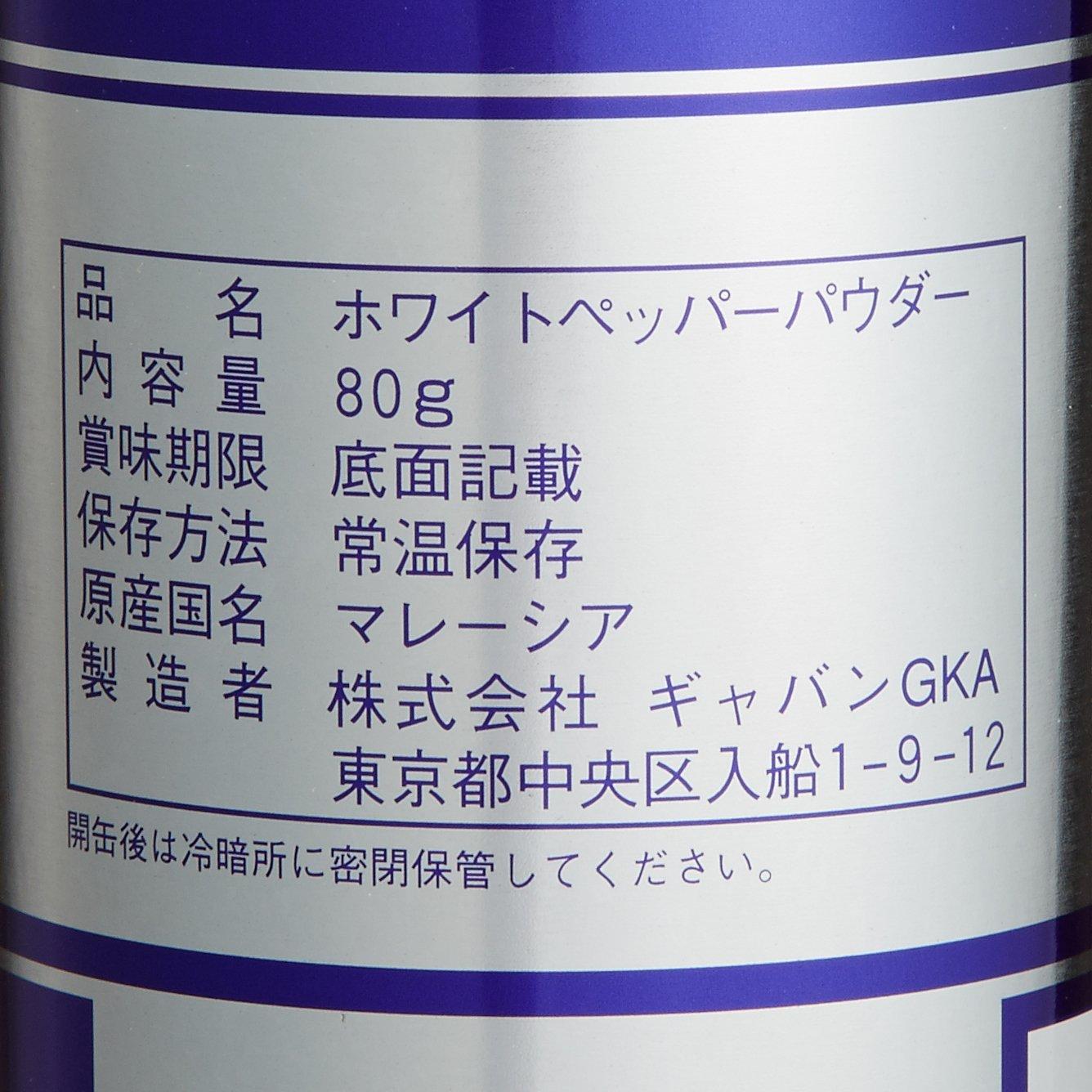 80gX2 this white pepper powder
