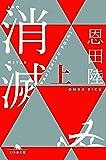 消滅 VANISHING POINT (上) (幻冬舎文庫)