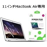 LENTION 液晶保護プロテクター 11インチMacBook Air用液晶保護フィルム