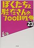 ぼくたちと駐在さんの700日戦争 23 (23) (小学館文庫)