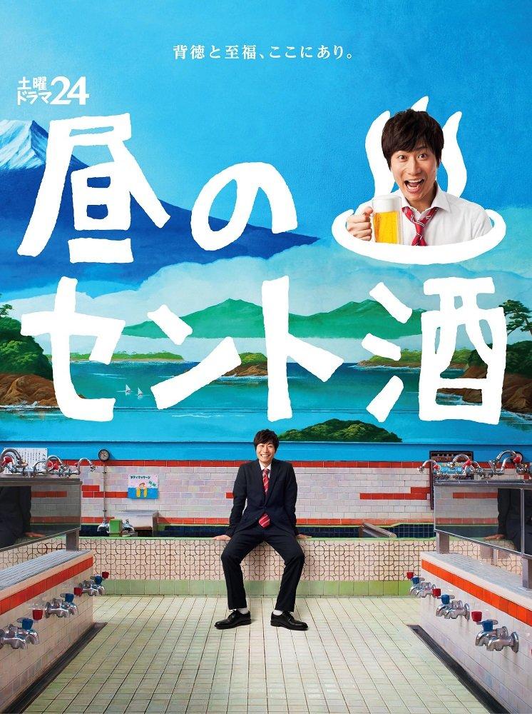 土曜ドラマ24 昼のセント酒 DVD BOX B01HHNCSD4