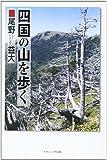 四国の山を歩く
