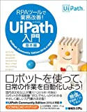 RPAツールで業務改善! UiPath入門 基本編