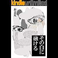 sono shiro ni tokeru (Japanese Edition)