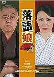 落語娘 [DVD]